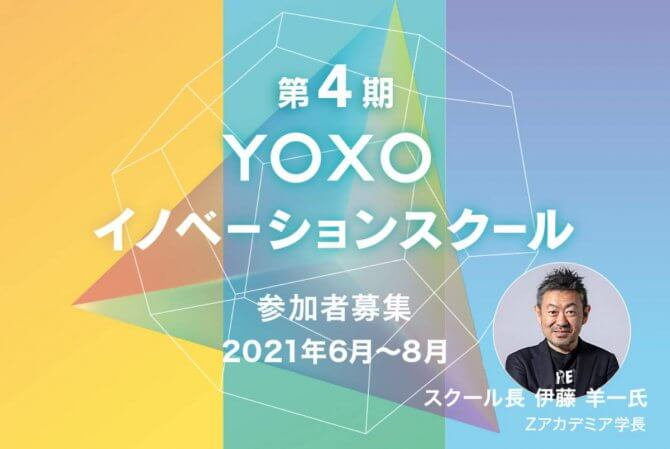【6/17~全13回】世界を変えるビジネスを横浜から。第4期「YOXOイノベーションスクール」開講!