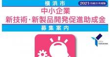 【事前相談締切6/11】新技術・新製品の研究や開発に取り組む経費を助成【中小企業新技術・新製品開発促進助成金】