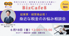 【6/18】「起業家・経営者必見!身近な税金のお悩み相談会」第55回 BizCafe8(オンライン)