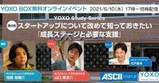 【6/10】YOXO Study Series ~第2回 スタートアップについて改めて知っておきたい『成長ステージと必要な支援』~