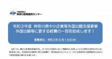 【締切6/16】外国出願等に要する経費の一部を助成します!【令和3年度 神奈川県中小企業等外国出願支援事業】