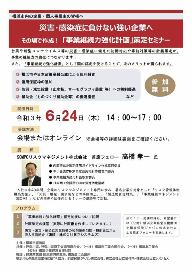 【6/24】「事業継続力強化計画」策定セミナー(会場またはオンライン)