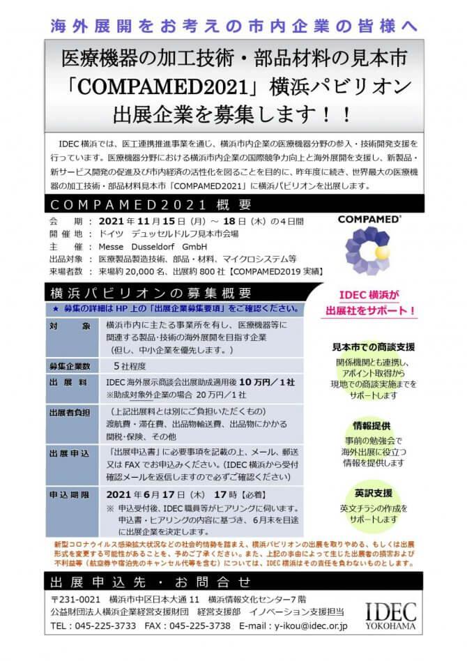 【締切6/17】COMPAMED2021横浜パビリオン出展企業を募集します