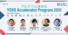 【6/18】YOXO Accelerator Program 2021 説明会イベント ~コロナ時代の社会課題に挑戦するスタートアップ~(オンライン)