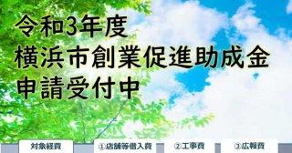 【締切11/26】市内で新たに創業する方に対して創業時の経費の一部を助成します【横浜市創業促進助成金】