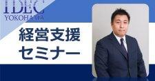 【6/29】分かりやすい補助金活用セミナー(オンライン)