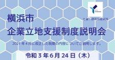 【6/24】企業立地支援制度説明会を開催します(オンライン)