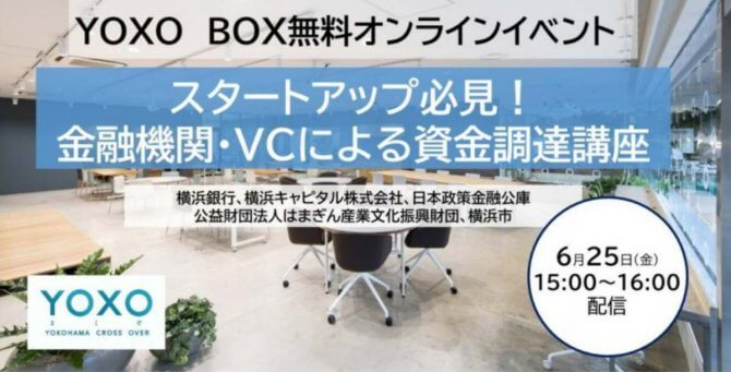 【6/25】スタートアップ必見!金融機関・VCによる資金調達講座(オンライン)