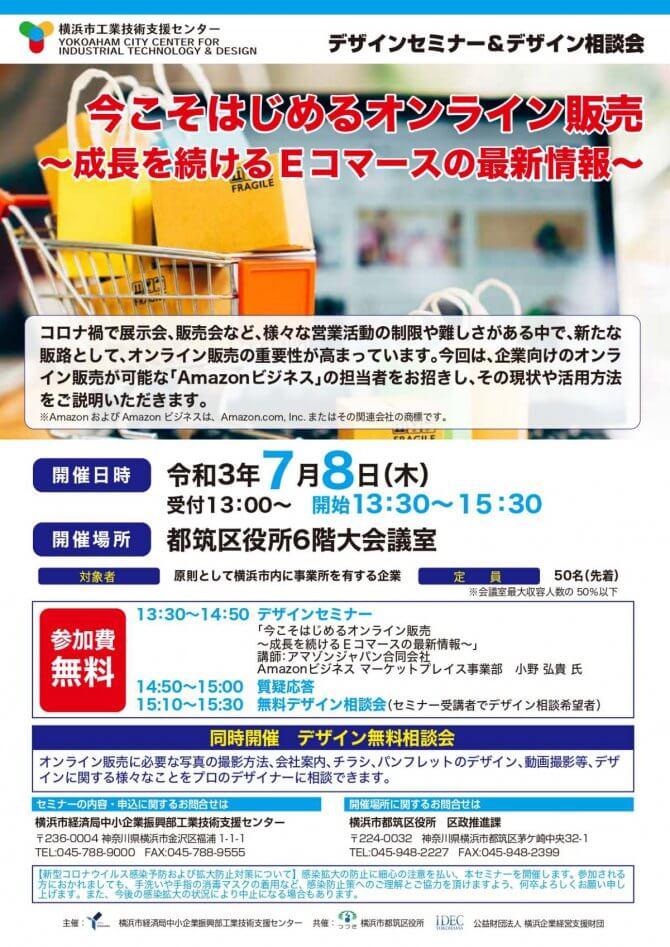 【7/8】今こそはじめるオンライン販売~成長を続けるEコマースの最新情報~【デザインセミナー&デザイン無料相談会】