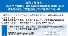 【締切6/30】令和3年度「ふるさと納税」返礼品(物品・サービス)取扱事業者募集中