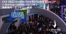 【締切6/30】CES2022「J-Startup/JAPANパビリオン」出展企業募集