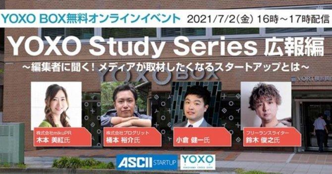 【7/2】YOXO Study Series 広報編 ~編集者に聞く!メディアが取材したくなるスタートアップとは~(オンライン)