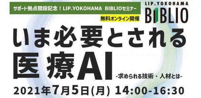 【7/5】デジタルヘルス分野参入促進オンラインセミナー「いま必要とされる医療AI技術」