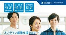 【7/3~全5回】創業支援セミナーみらい海図(オンライン)
