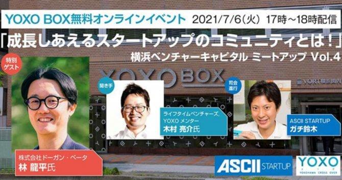 【7/6】横浜ベンチャーキャピタル ミートアップ Vol.4 ~成長しあえるスタートアップのコミュニティとは!~(オンライン)
