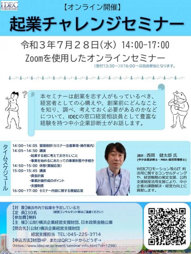 【7/28】起業チャレンジセミナー(オンライン)