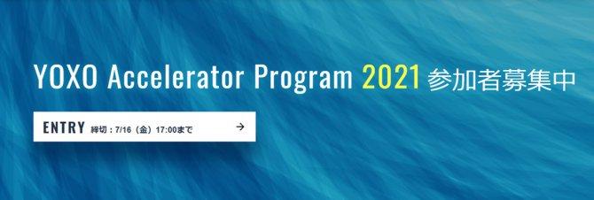 【締切7/16】横浜市スタートアップ支援事業「YOXOアクセラレータープログラム2021」参加企業募集!