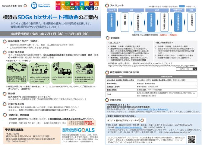 【締切8/13】SDGsの達成や脱炭素化、地域課題の解決につながる取組を応援します【横浜市SDGs bizサポート補助金】