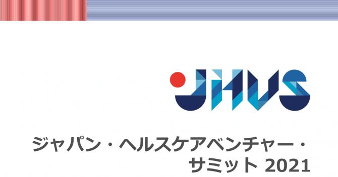 【締切7/30】「ジャパン・ヘルスケアベンチャー・サミット2021」出展者募集
