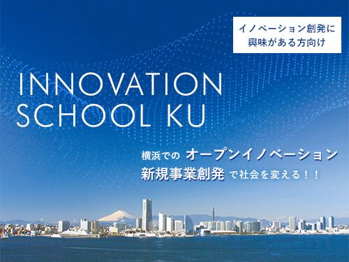 【締切8/31】起業・新規事業創発に興味がある方、必見!神奈川大学主催「イノベーション塾」