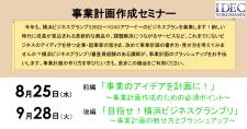 【8/25, 9/28】事業計画作成セミナー(オンライン)