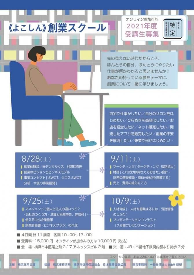【8/28~全4回】《よこしん》創業スクール2021(会場またはオンライン)