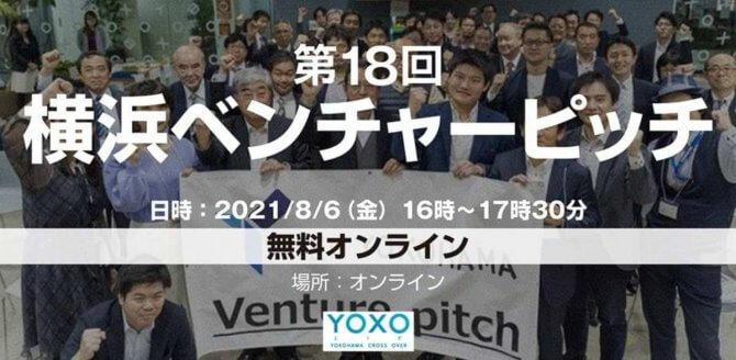 【8/6】第18回横浜ベンチャーピッチ(オンライン)