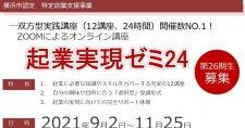 【9/2~全12回】起業実現ゼミ24(オンライン)