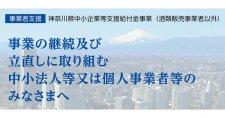 【締切10/31】中小企業等支援給付金(酒類販売事業者等以外の事業者)