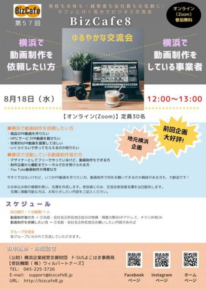 【8/18】「『横浜で動画制作を依頼したい方』と『横浜で動画制作をしている事業者』のゆるやかな交流会」第57回 BizCafe8(オンライン)