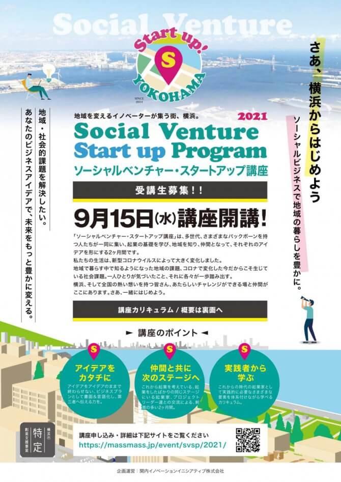 【9/15~全8回】ソーシャルベンチャー・スタートアップ講座(オンライン)