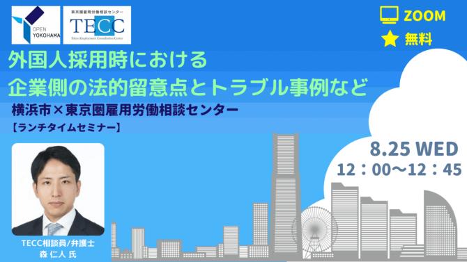 【8/25】横浜市共催ランチタイムセミナー 外国人採用時における企業側の法的留意点とトラブル事例など