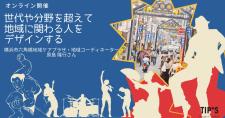 【8/25】世代や分野を超えて地域に関わる人をデザインする(オンライン)