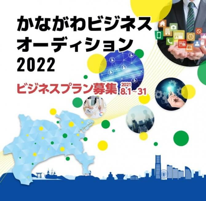 【締切8/31】「かながわビジネスオーディション2022」ビジネスプラン募集