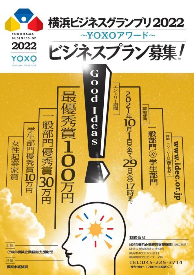 【締切10/29】横浜ビジネスグランプリ2022~YOXOアワード~ビジネスプラン募集開始!