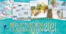 【8/26~10/29】女性の感性が生み出した商品・サービスにであえるWEBサイト「横浜女性起業家 COLLECTION 2021」