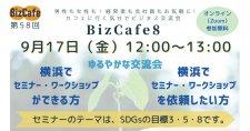 【9/17】「『横浜でセミナー・ワークショップができる方』と『横浜でセミナー・ワークショップを依頼したい方』のゆるやかな交流会」第58回 BizCafe8(オンライン)