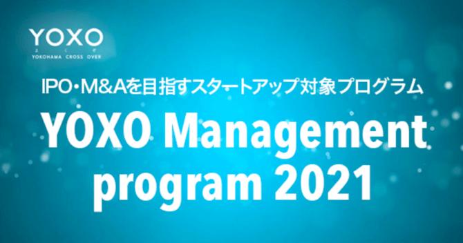 【締切10/1】~IPO・M&Aを目指すスタートアップ向けプログラム~「YOXOマネジメントプログラム」の参加企業を募集します
