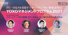 【9/7】YOXOマネジメントプログラム2021募集説明会「スタートアップ出口戦略:IPO・M&A・未上場それぞれの視点から」