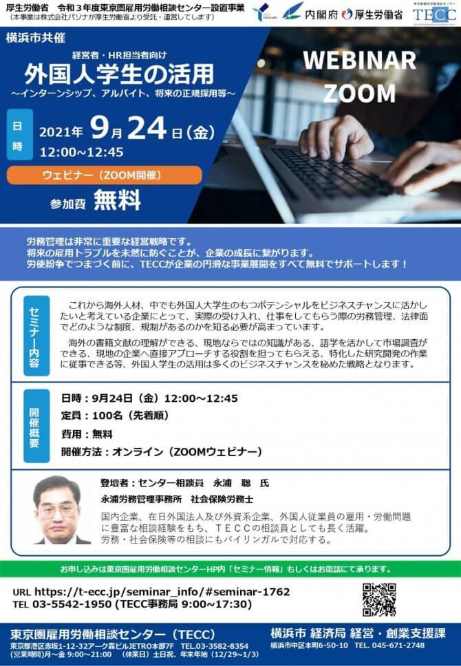 【9/24】横浜市共催ランチタイムセミナー 外国人学生の活用~インターンシップ、アルバイト、将来の正規採用等~