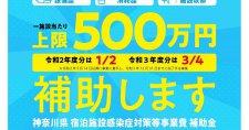 【締切9/30】感染防止対策に必要となる設備等の導入、新たな需要に対応するための体制整備を補助します【神奈川県宿泊施設感染症対策等事業費補助金】