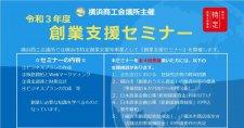 【9/30~全4回】令和3年度創業支援セミナー(会場またはオンライン)