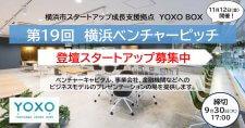 【締切9/30】「第19回横浜ベンチャーピッチ」登壇企業募集