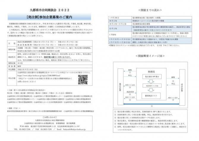 【締切9/30】「九都県市合同商談会2022」発注側の参加企業を募集します
