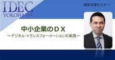 【10/7】中小企業のDX~デジタル・トランスフォーメーションの実践~(オンライン)