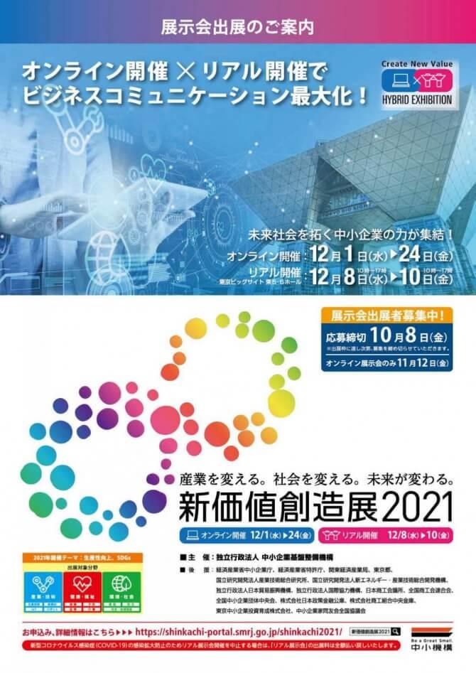 【締切10/8, 11/12】未来社会を拓く中小企業の力が集結!「新価値創造展2021」出展企業募集