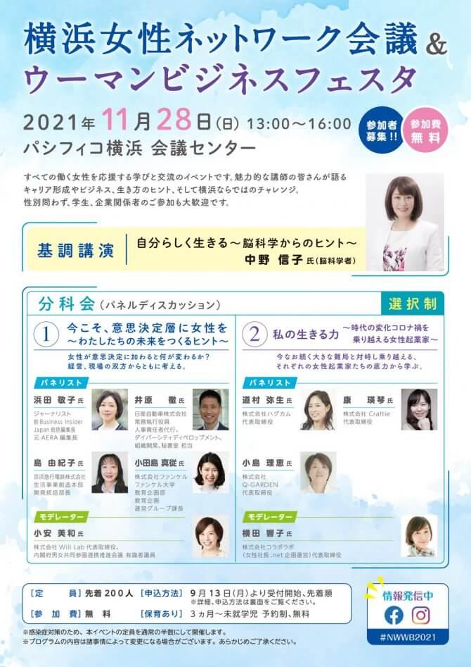 【11/28】横浜女性ネットワーク会議&ウーマンビジネスフェスタ参加者募集!