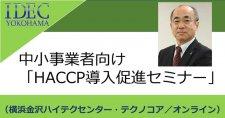 【10/7】中小事業者向け「HACCP導入促進セミナー」((会場またはオンライン))