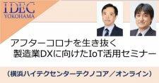 【10/12】アフターコロナに生き抜く製造業DXに向けたIoT活用セミナー(会場またはオンライン)