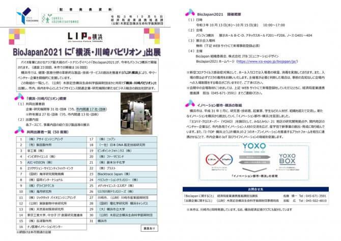 【10/13~15】BioJapan2021に「横浜・川崎パビリオン」出展